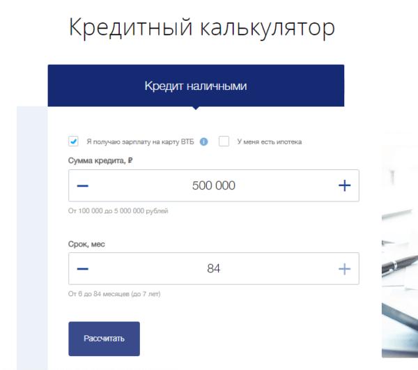Кредитный калькулятор мтбанк рассчитать кредит