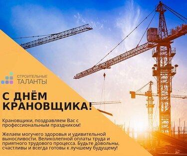 Открытка день крановщика в россии