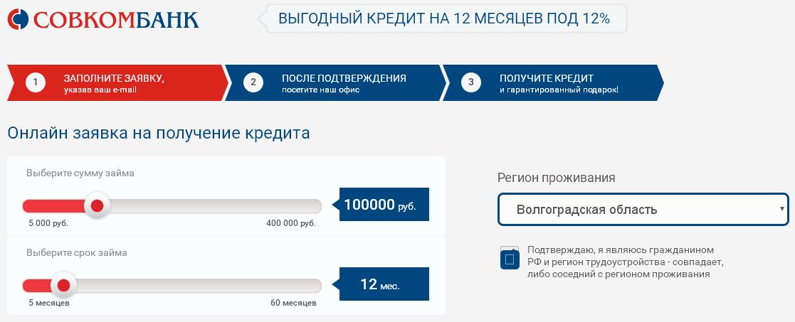 Взять кредит 100000 рублей новосибирск газпромбанк красноярск взять кредит