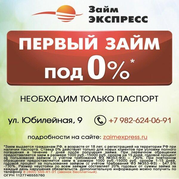 займы по паспорту в москве за один день в fastzaimy.ru ооо мфк cfp займ
