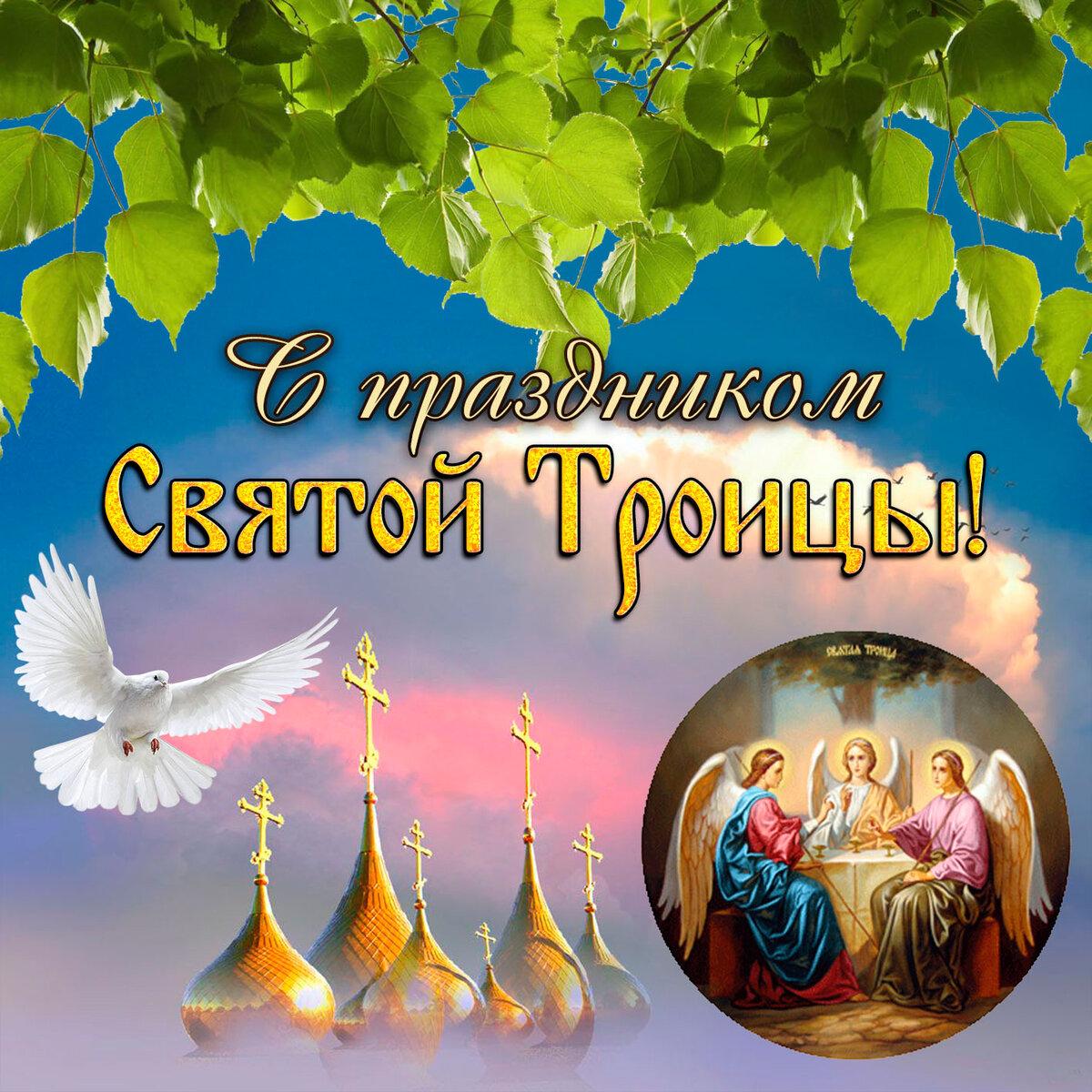 сегодняшний день, святая троица поздравить с праздником гостей адлера наш