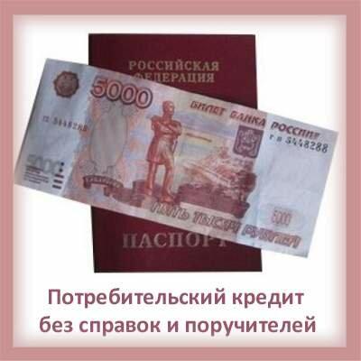 как получить кредит по паспорту без справок о доходах