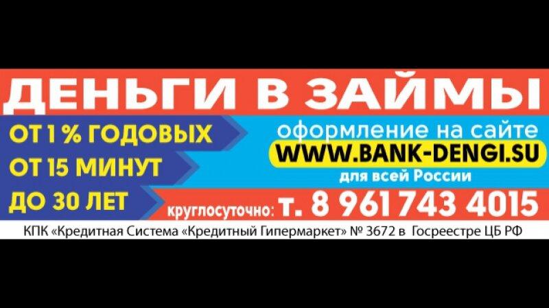 кредитный гипермаркет