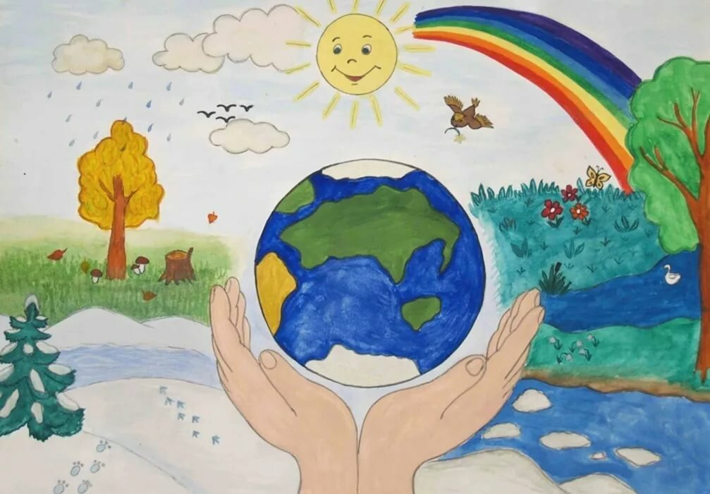 диагностика картинки я люблю свою планету землю тиса есть один