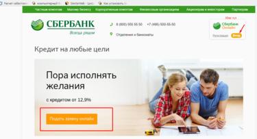 оформить кредит через приложение подать заявку на рефинансирование в сбербанке онлайн заявка