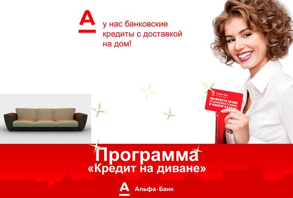 Со скольки лет дают кредит в альфа банке красноярск