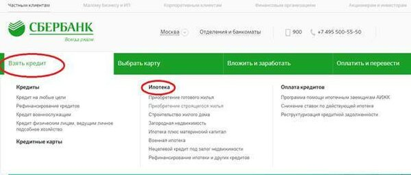 Взять кредит россельхозбанк онлайн