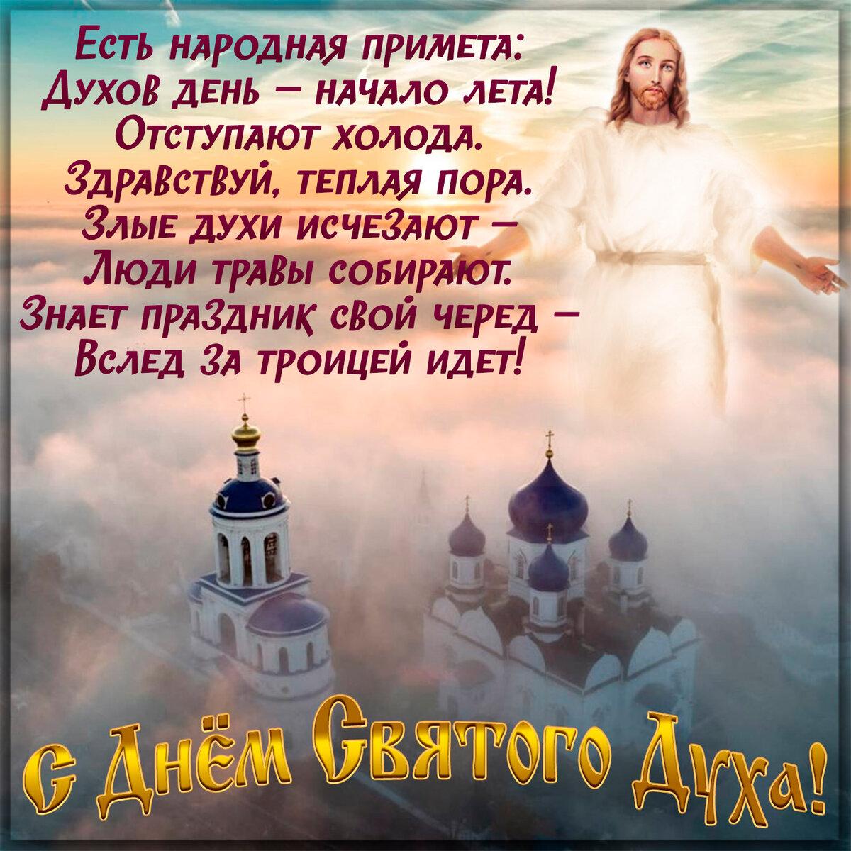 Открытка в день святого духа