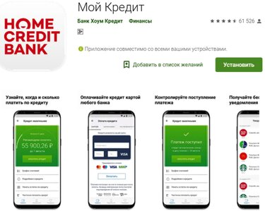 Установить хоум кредит на телефон