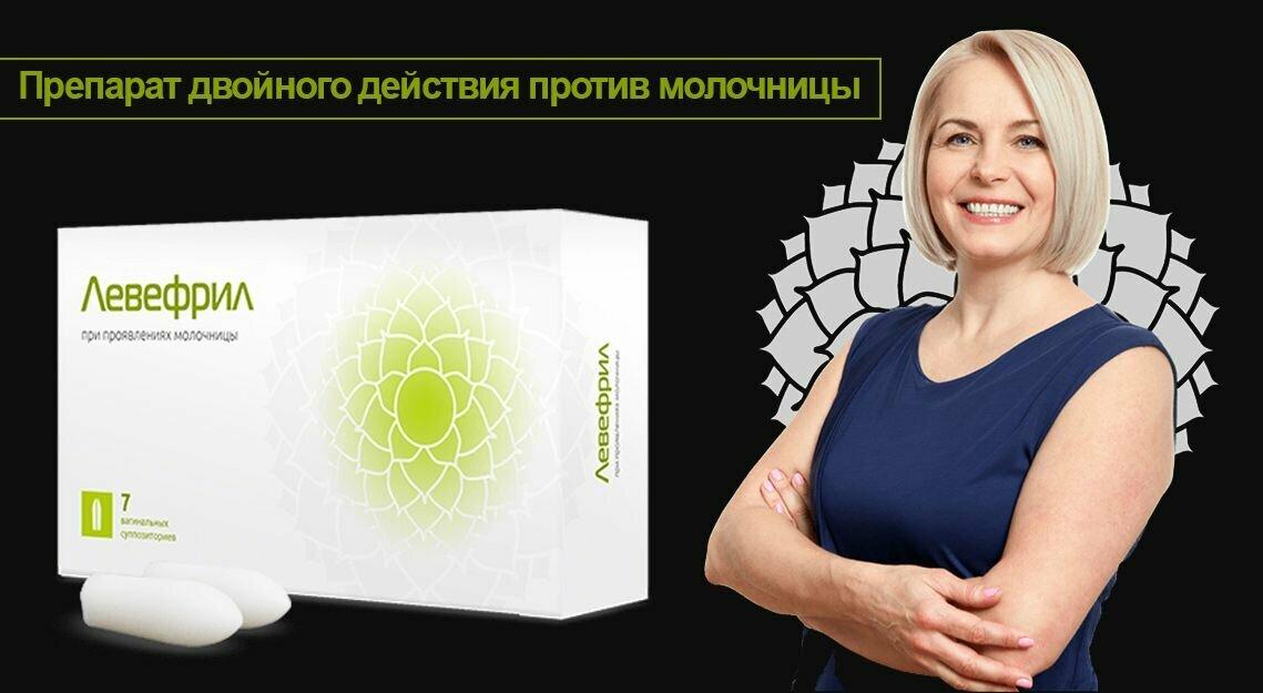 Levefril - свечи от молочницы в Костроме