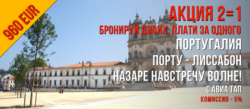 Португалия: Порту — Лиссабон — Назаре навстречу волне! С авиа ТАП