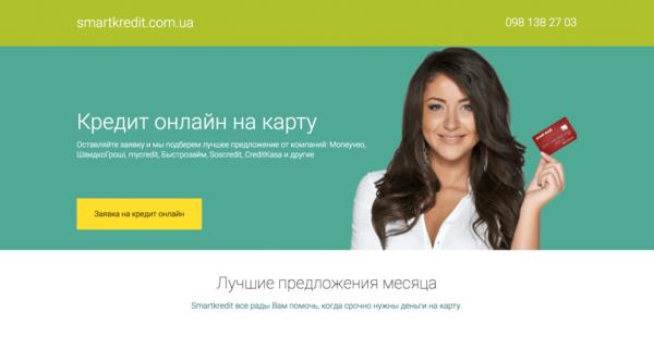 Онлайн кредит лучшие предложения
