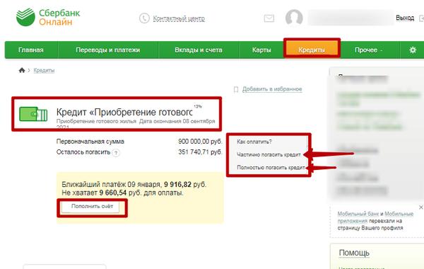 кредит онлайн заявка на кредит на карту за 5 минут