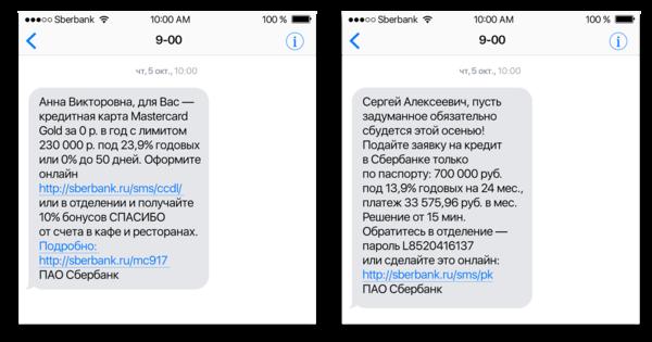 sberbank ru sms pk заявка на кредит