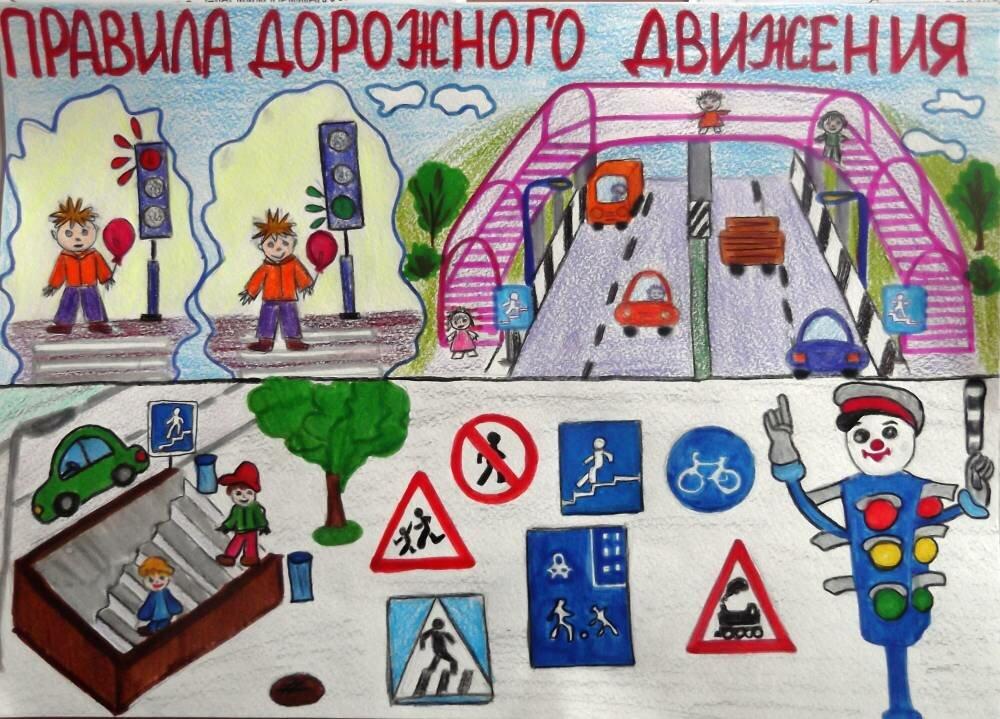 рисунок на обж правила дорожного движения этом проекте