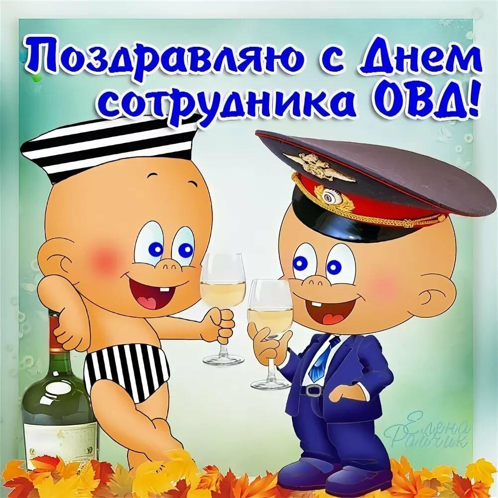 Прикольные поздравления с днем полиции с картинками