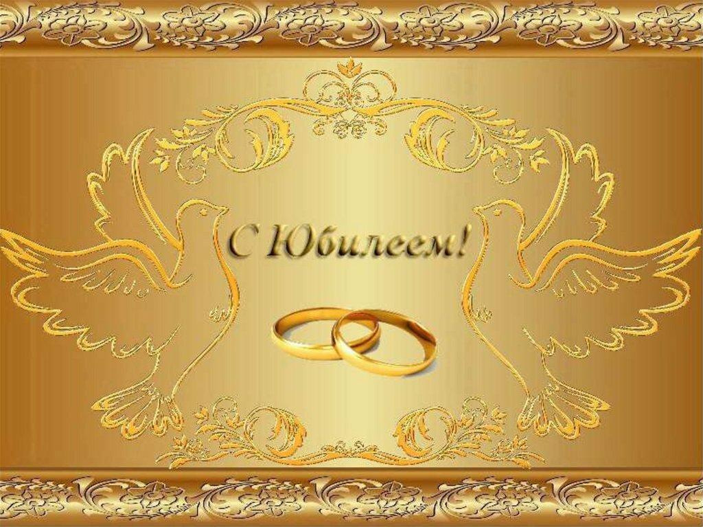 слайд для поздравления на золотую свадьбу того чтобы