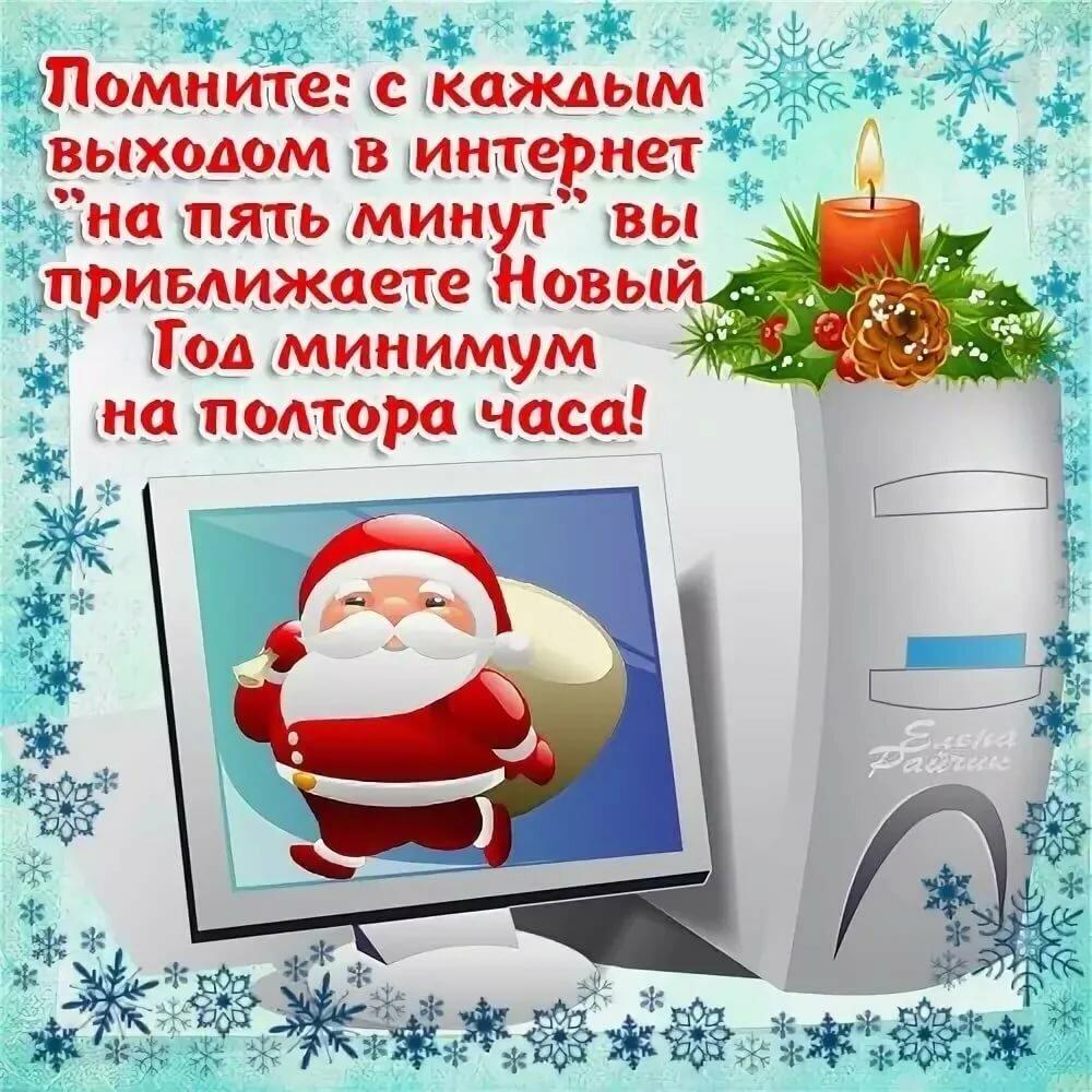 Картинки и статусы про новый год