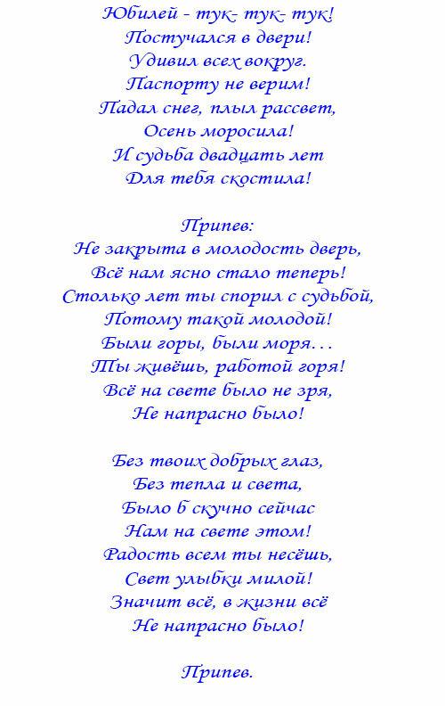 Тексты песен поздравление тане