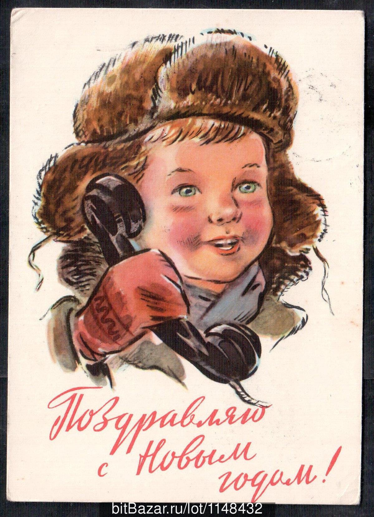 Днем, открытка с 1961