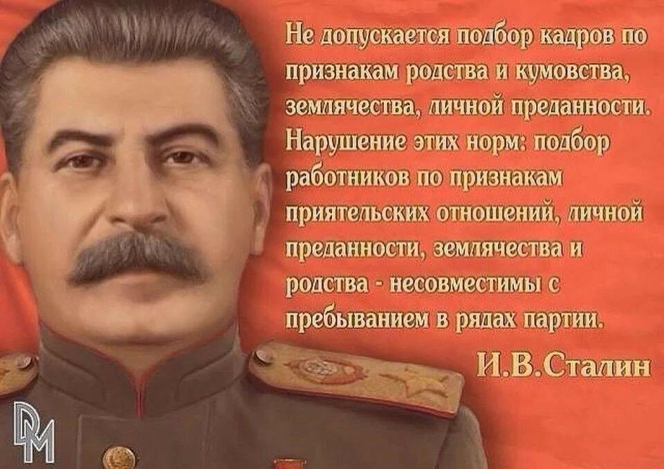 Картинки со сталиным с надписями, открытки