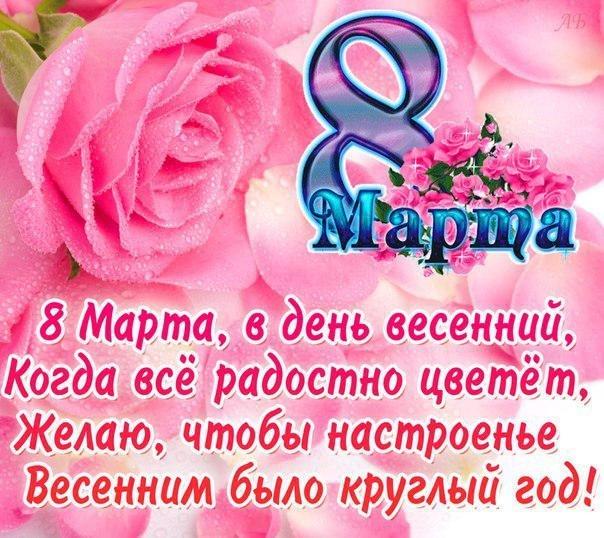 Днем рождения, стихи на открытке 8 марта