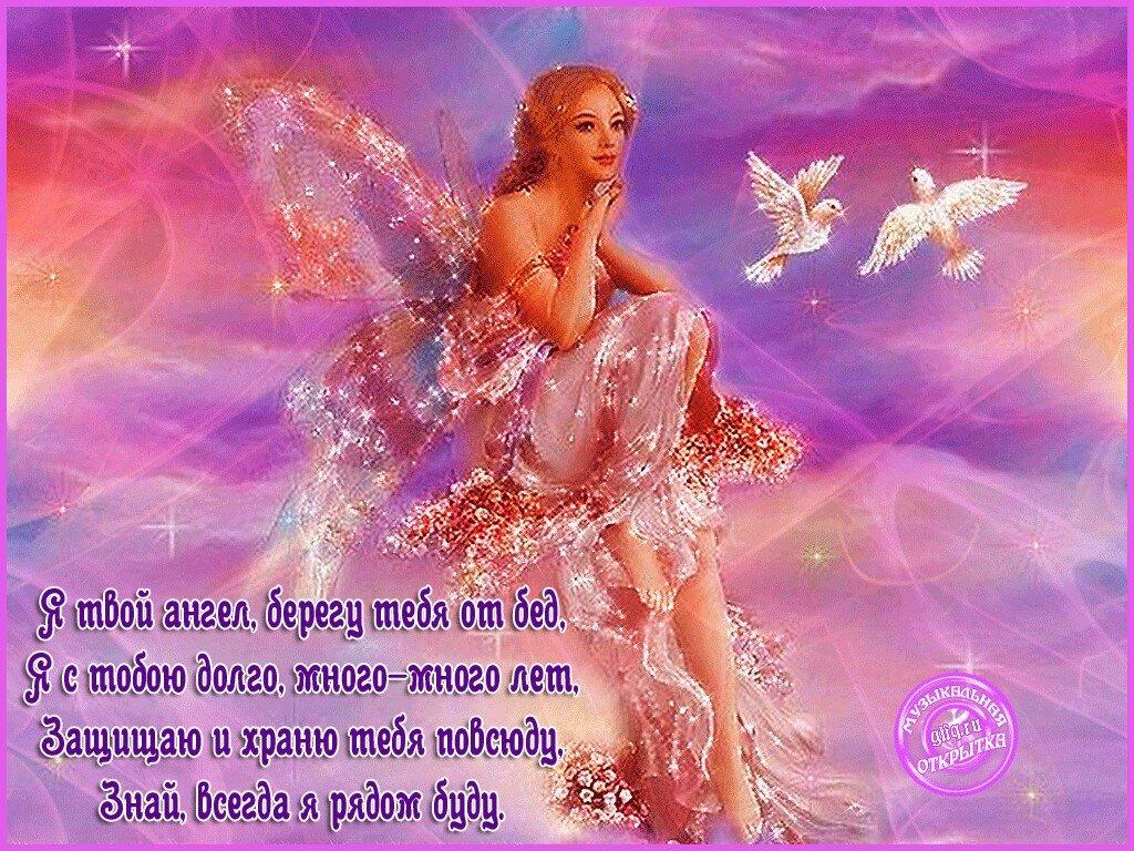считают, открытка храни вас ангел хранитель хотел быть