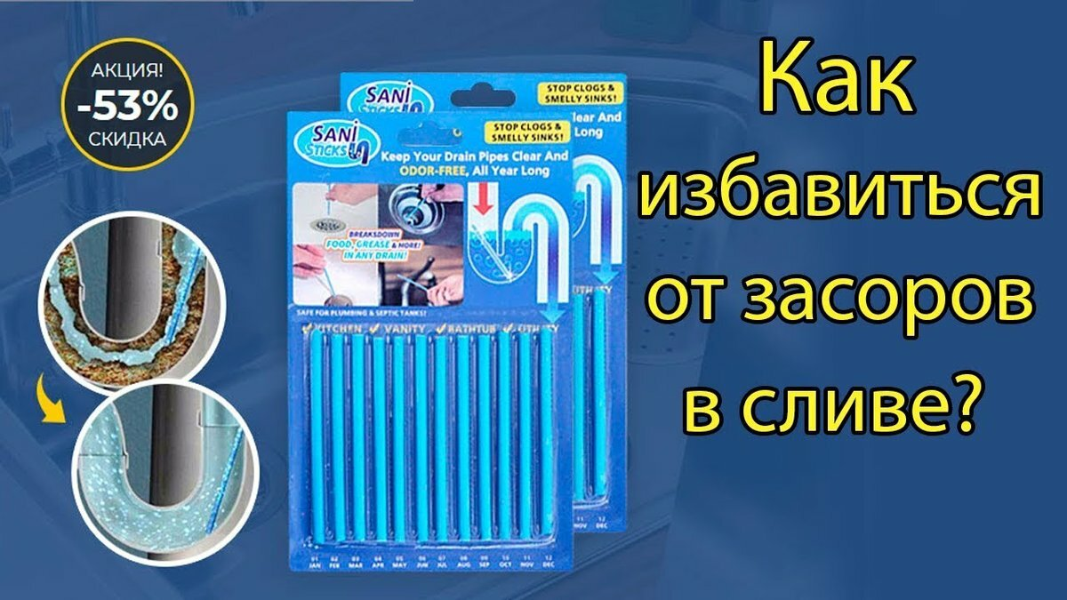 Sani Sticks - палочки от засора слива в Тернополе