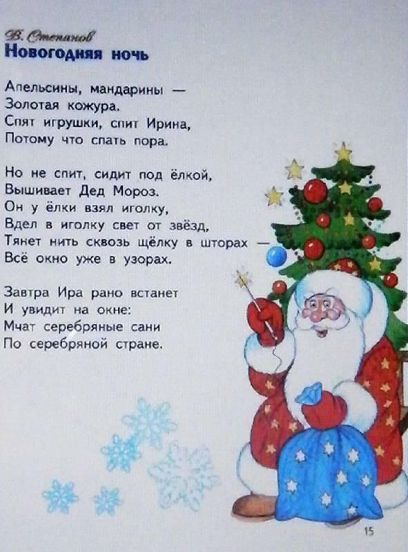 Стихи учу на новый год
