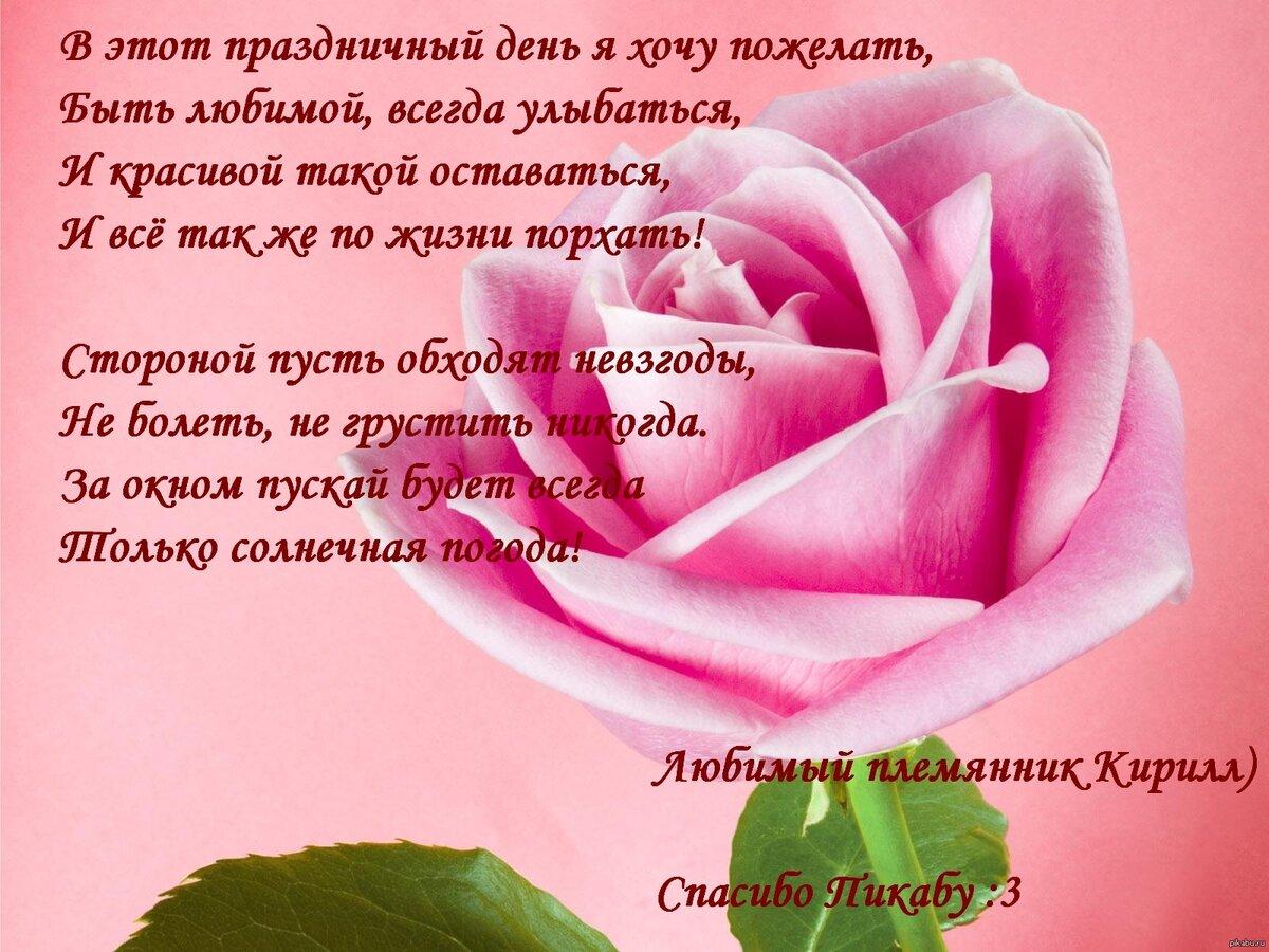 Открытки и стихи с днем рождения тете, цветы васильки женщине