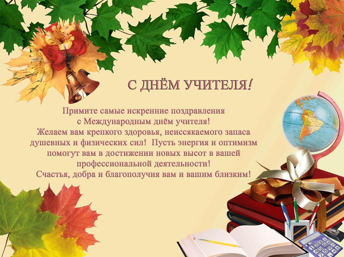поздравление на день учителя от учеников в прозе длинные