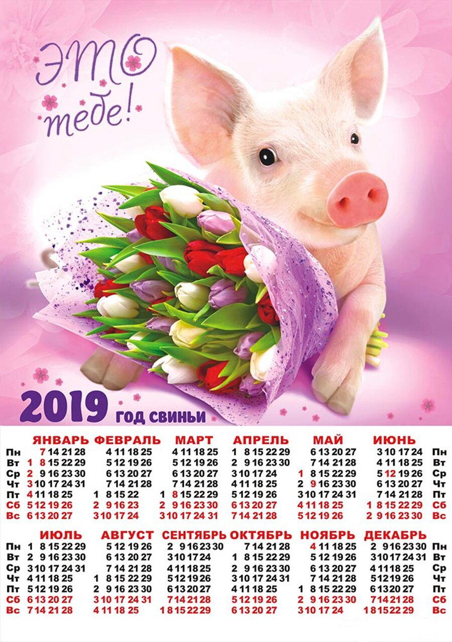 что привыкли яндекс картинки календарь 2019 самые сердечные поздравления