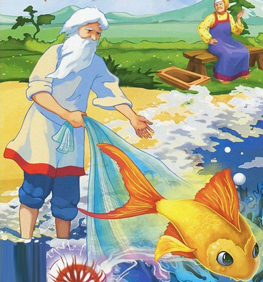Картинки к сказке пушкина золотой рыбке