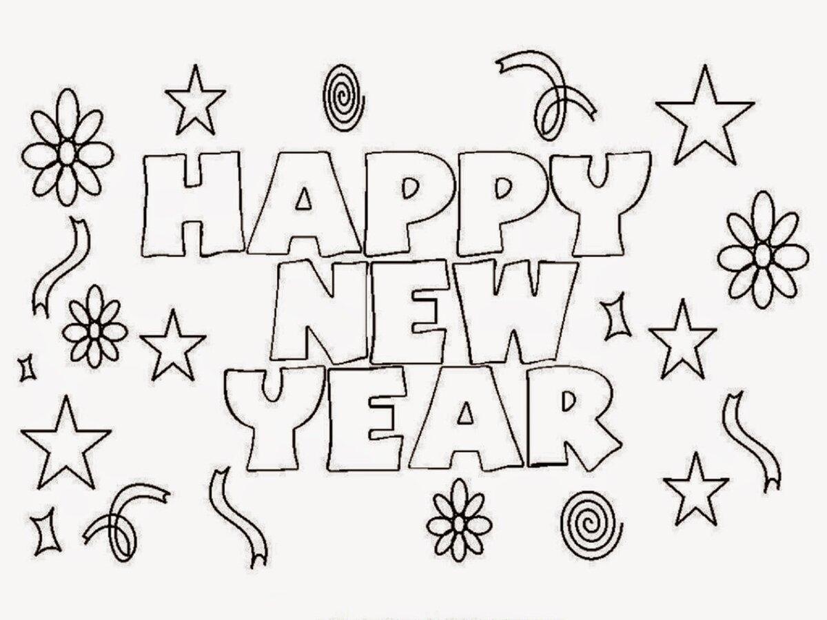Картинки для открыток на новый год распечатать