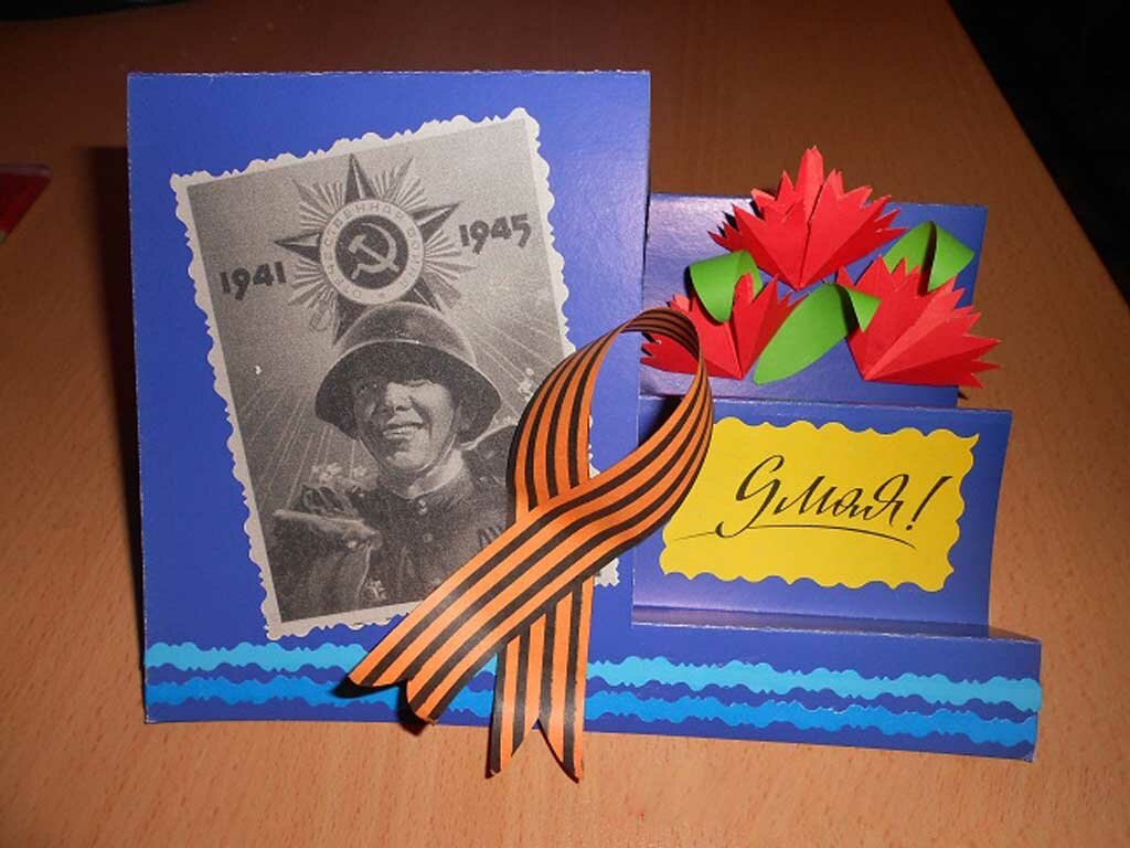 Днем, поздравительные открытки ветеранам своими руками