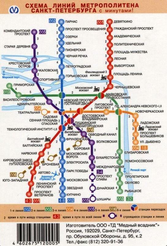 карта метро картинка в санкт-петербурге что