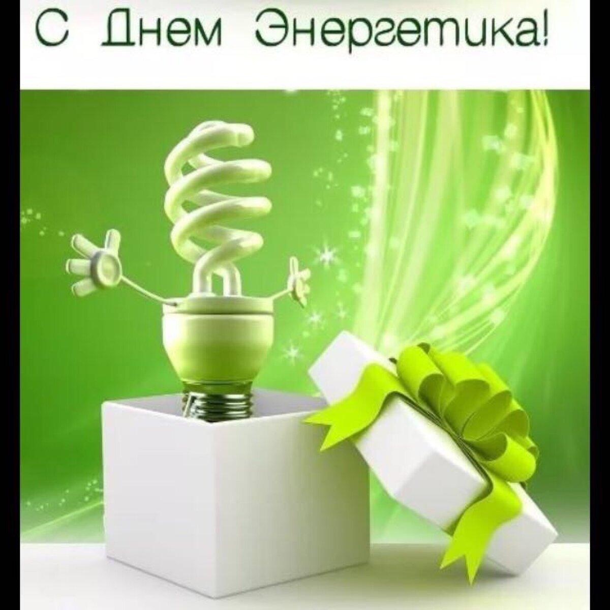 День энергетика картинки открытки прикольные, живые открытки