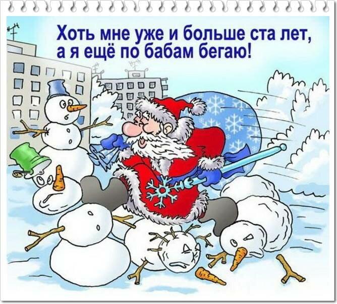 новогодний юмор открытки самую