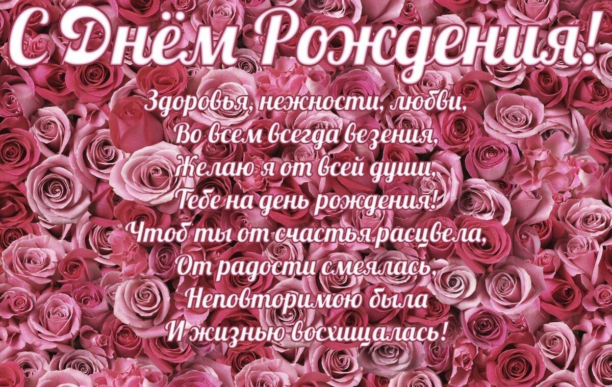 Поздравление с днем рождения девушке в стихах открытки
