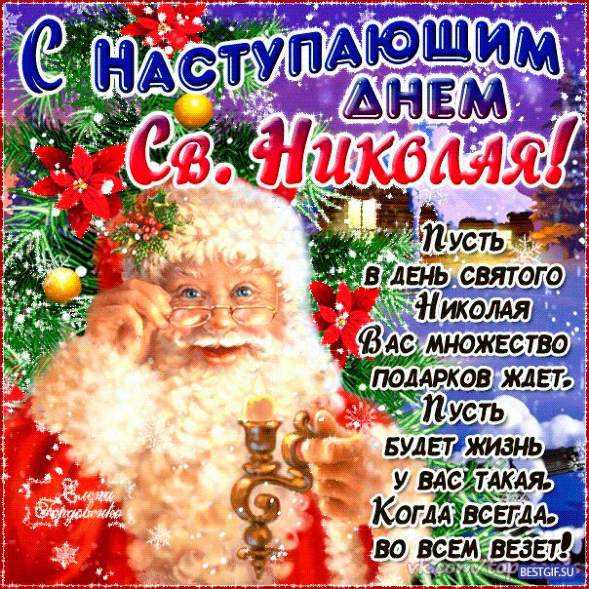 С днем святого николая картинки поздравления зимнего, картинки нет зарплаты