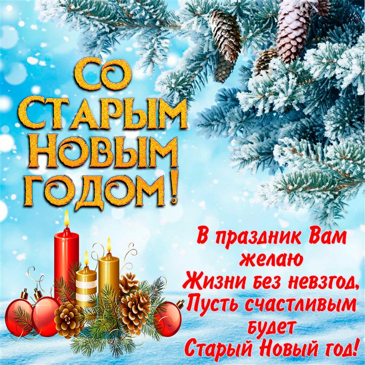 Написать открытке, открытка с новогодним поздравлением пожилому