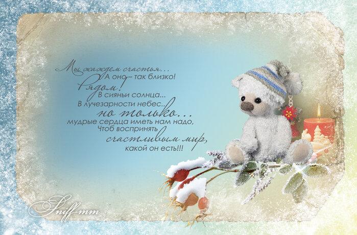 Пазлов, открытки с днем рождения картинки зима