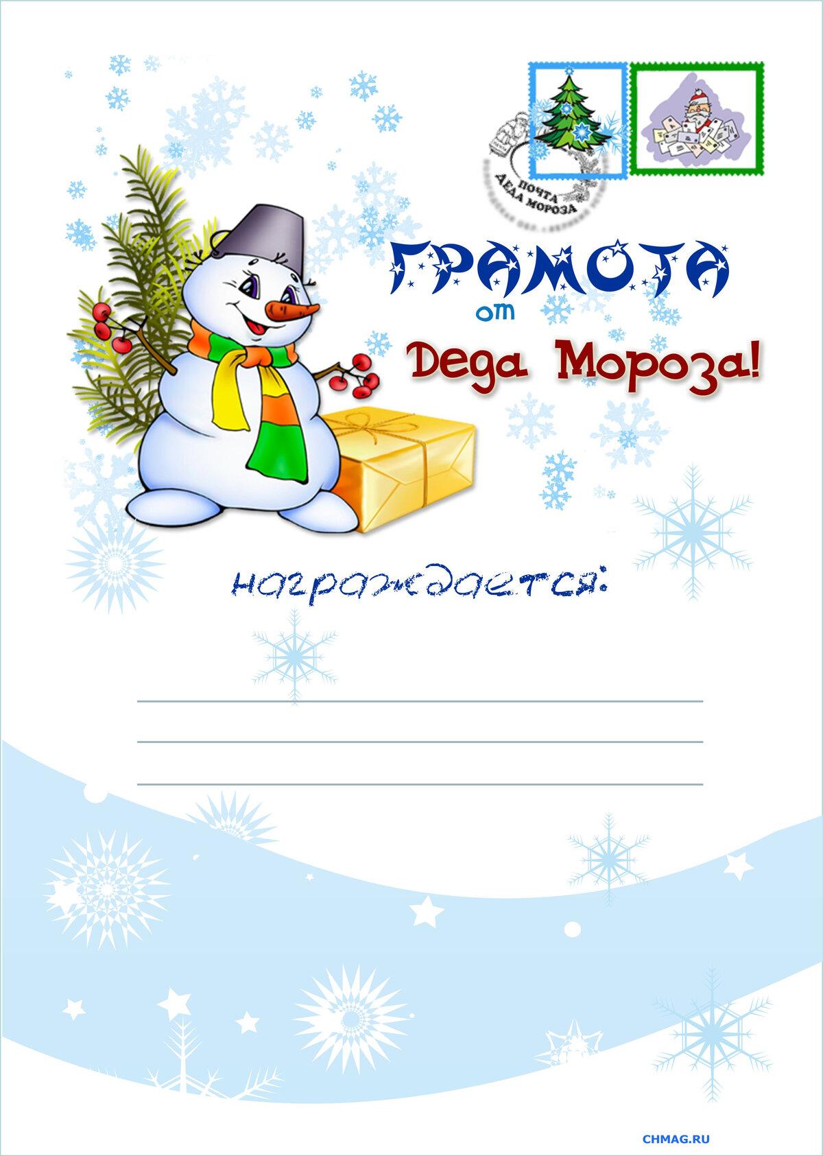 картинка благодарность за участие в новогоднем конкурсе