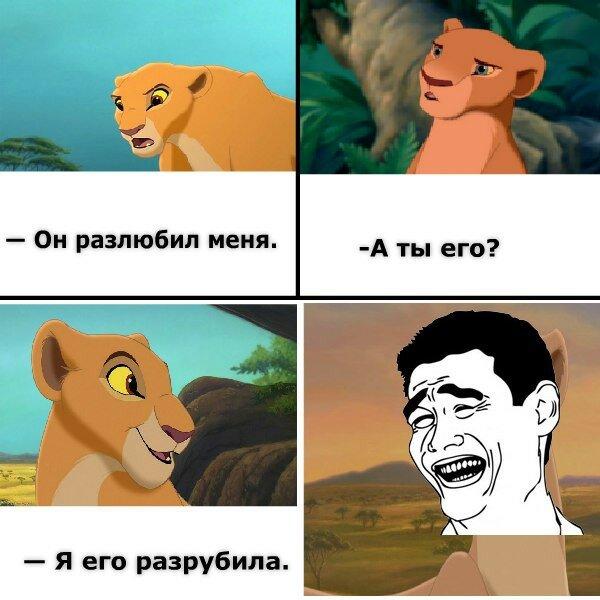 Картинки приколы про король лев