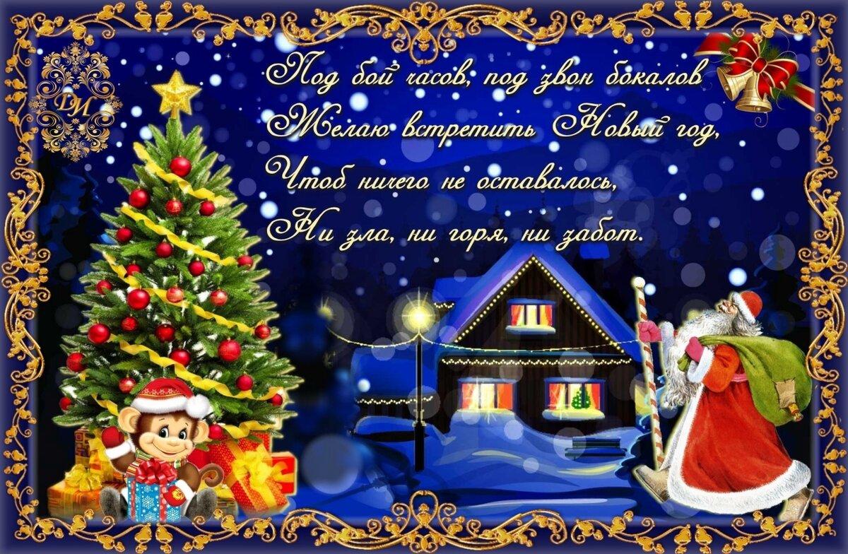 плейкаст новогодние пожелания тот