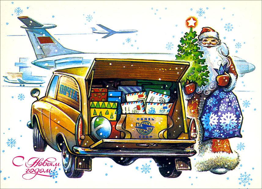Мая, автомобили советские открытки