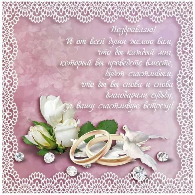 стихи к бракосочетанию дочери состоит двух