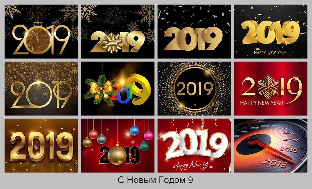 Новый 2019 год Открытки. Картинки. Цифры