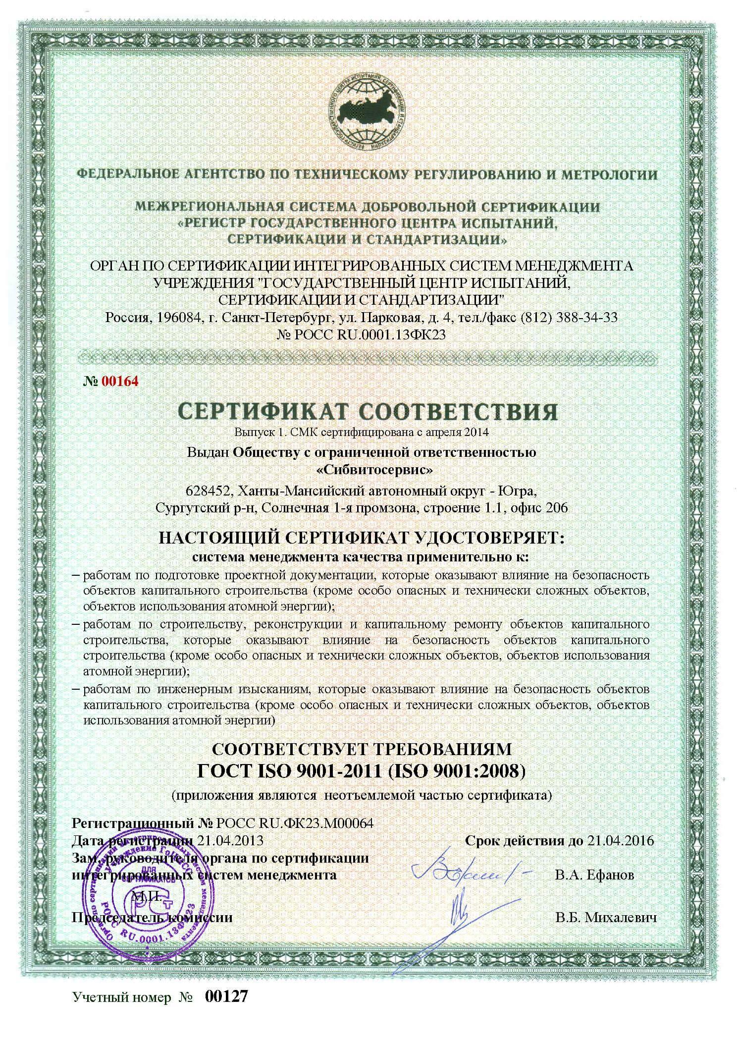 Смк соответствует требованиям гост iso 9001-2011 (iso 9001:2008).