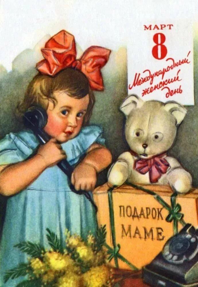 Старая советская открытка с 8 марта